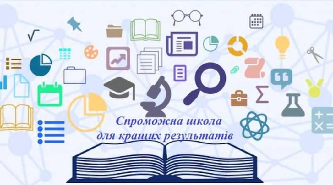 39 млн грн на 35 шкіл Вінниччини
