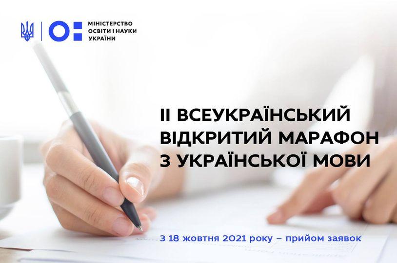 Стартує  ІІ Всеукраїнський марафон з української мови